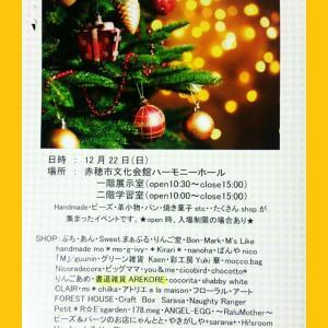 『doudouマーケットwinter2019』(@赤穂市文化会館12/22)に出展します!