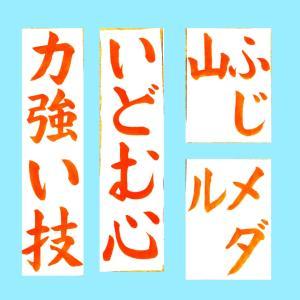 【7月】小学生の方のお手本(毛筆)