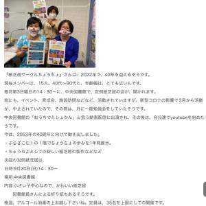 FM宝塚『たからづか8丁目35番地』有難うございました⭐︎