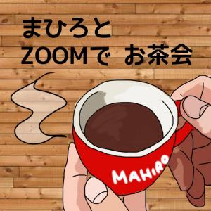 【募集開始します】『まひろのZoomお茶会』