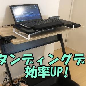 スタンディングデスクでPC作業効率UP?メリットとデメリットは?