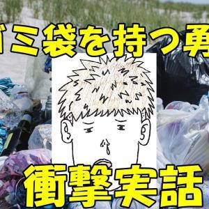 本当にあった笑える話【ゴミ捨てに命を賭けた男の行動】