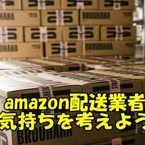 amazonの配送業者の気持ちを考える【再配達の手間に宅配ボックスは必要】