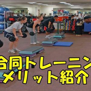 合同トレーニングをするメリットを紹介【三人以上の筋トレの良さ】