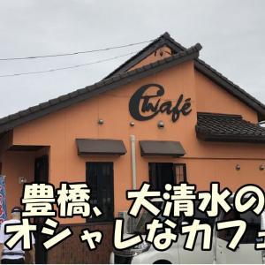 豊橋大清水駅近くのオシャレなカフェでランチ【TNcafe】
