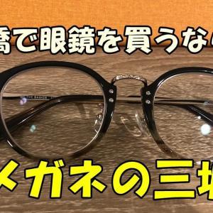 豊橋で眼鏡を買うならメガネの三城がダントツでオススメな6つの理由!