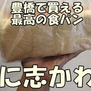 豊橋で最高の食パンと噂の【銀座に志かわ】はマジで凄かった!