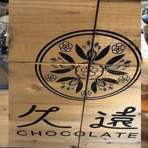 豊橋駅近くのチョコレート店【久遠chocolate】のアイスが激うま!