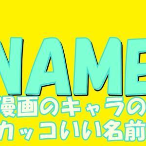 カッコ良すぎる名前の漫画キャラクター発表【子供に名付けても良いレベル】