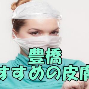 豊橋のおすすめ皮膚科【ニキビに粉瘤。親身になってくれる先生はココ】