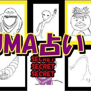 UMA占い【あなたが出会うかもしれないUMAが分かる】