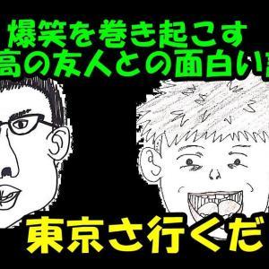 爆笑の渦を巻き起こす最高の友人との面白い話【東京さ行くだ8 怪しいヤツ】