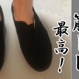 足袋靴で筋トレは最高!メリットをご紹介します!【筋トレグッズ紹介】