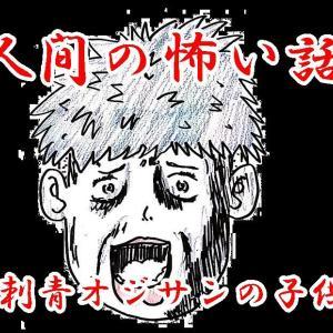人間の怖い話を短編でどうぞ【刺青オジサンの大事な子供】