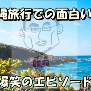 爆笑の長編エピソード!沖縄旅行での面白い話1【プランを立てよう】