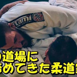 柔術の道場に黒帯を締めてきた柔道家の話【他流試合?】