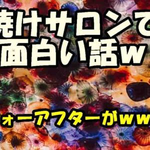日焼けサロンの面白い話【ビフォーアフターが変わらない?】