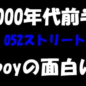 2000年代前半のB-boyの笑える話【名古屋のクラブでハスリング8】車で行く?