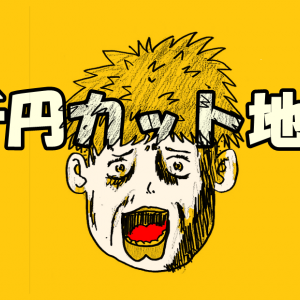 千円カットで感じた怖い話2【店員を選べない仕組みがデンジャラス】