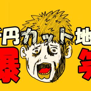 千円カットの面白い話【ヤバイ店員の左右からのカット攻撃】