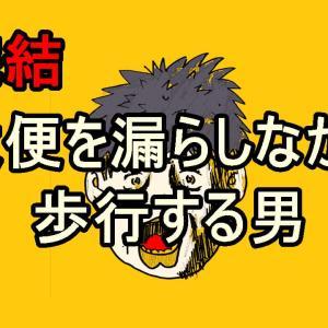 面白い話の傑作体験談【完結!名古屋駅で大便を漏らしながら歩行する男】