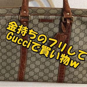 Gucci名古屋店に大金持ちのフリをして買い物に行った話【爆笑実話】