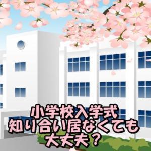 子供の小学校入学式。保育園の知り合い一人も居なくても大丈夫?