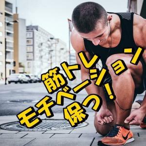 筋トレのモチベーションを保つ方法5選【知って得する情報】