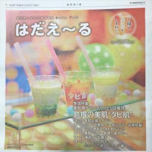 《掲載いただきありがとうございます》 山陰中央新報・はだえ〜る10・11面にレシピ掲載