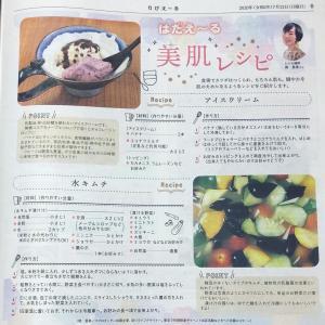 7月12日(日)山陰中央新報りびえ〜る掲載いただきました
