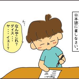 次の英文を日本語に直しなさい。