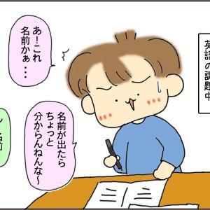 中学生男子がどちらか迷う英語の問題。