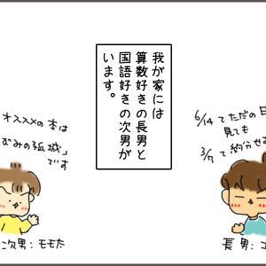 【中学受験】国語好きと算数好きの話。