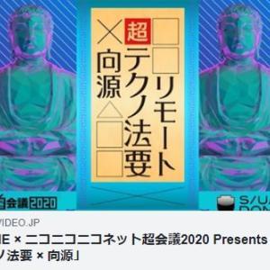 4/18(土)リモート超テクノ法要 × 向源