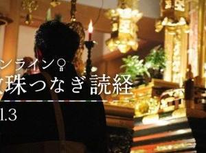 4/19(日)オンライン数珠つなぎ読経 vol.3 9:30-17:00