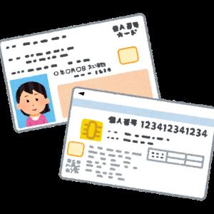 マイナンバーカードで申請できる人できない人~特別定額給付金10万円~