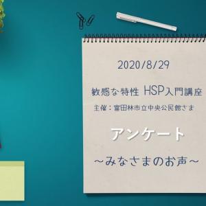 8/29 アンケート結果:みなさまのお声「敏感な特性HSP入門講座」@富田林市立中央公民館