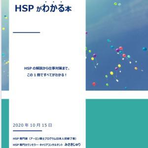 スパッと明快!みさきじゅり先生の「HSPがわかる本」 vs  苦い経験