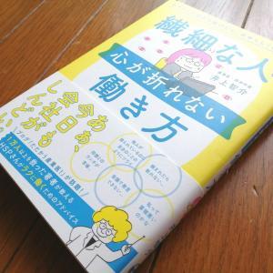 井上智介著「繊細な人の心が折れない働き方」と半世紀分のアレ