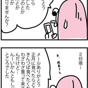元上司の終活③