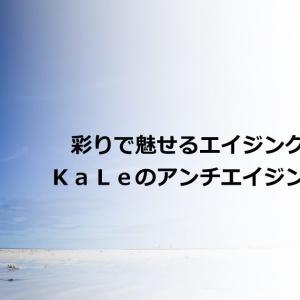 彩りで魅せるエイジングケア!KaLeのアンチエイジングカラー