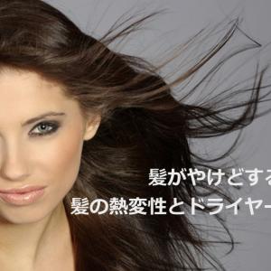 髪がやけどする!?髪の熱変性とドライヤーの使い方。