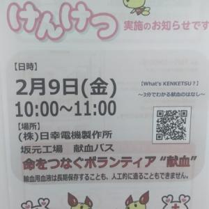 献血バスが日幸電機製作所坂元工場(宮城県亘理郡山元町)やってきます