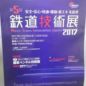 11/29(水)〜12/1(金)幕張メッセ「鉄道技術展2017」弊社ブースはI-46
