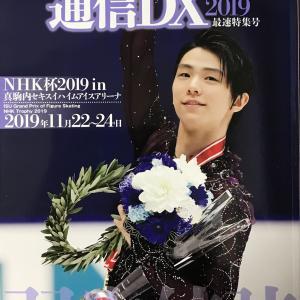 「フィギュアスケート通信DX NHK杯2019」