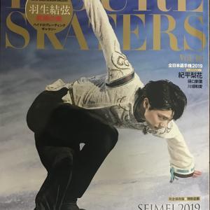 「FIGURE SKATERS Vol.18」