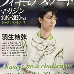 「フィギュアスケート・マガジン 2019-2020 Vol.7」(5)
