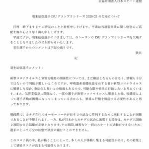 羽生さんGPシリーズ欠場
