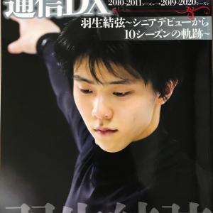 「別冊フィギュアスケート通信DX 羽生結弦~シニアデビューから10シーズンの軌跡~」
