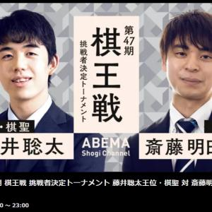 藤井二冠、本日対局!(棋王戦トーナメント)
